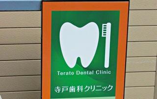 寺戸歯科クリニック