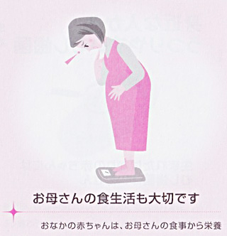 妊娠中の体重管理のコツ