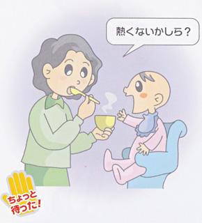 むし歯菌はお母さんから感染